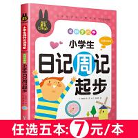 小学生日记周记起步 名师手把手 儿童彩图注音版 炫彩童书系列