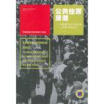 公共住房浪潮:国际模式与中国安居工程的对比研究/世联地产顾问丛书