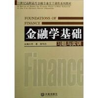 金融学基础习题与实训