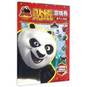 功夫熊猫贴纸游戏书:勇气大考验