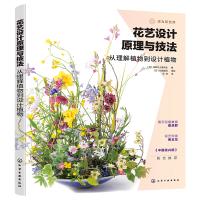 现货正版 花艺设计原理与技法从理解植物到设计植物 花艺设计技法花艺设计原理 基础花艺设计工具书花艺设计技巧 色彩搭配