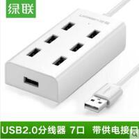 【支持礼品卡】绿联 usb分线器集线器7口扩展电脑笔记本多接口转换器USB2.0HUB