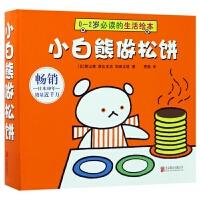 小白熊做松饼(共7册0-2岁必读的生活绘本)(精)