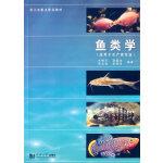 [二手旧书9成新]鱼类学,水柏年,同济大学出版社, 9787560859392
