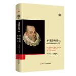 大师馆-不寻常的男人:塞万提斯的时代和人生