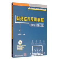 财务软件实用教程(用友T3会计信息化专版)