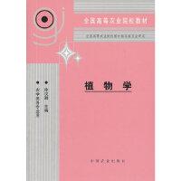 【旧书二手书8成新】植物学 徐汉卿 中国农业出版社 9787109042155