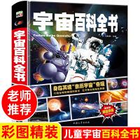 宇宙书籍儿童 宇宙大百科 小学百科全书 关于太空的书 星空星球天文宇宙奥秘幼儿 6-12岁中国少儿小学生课外阅读 非DK