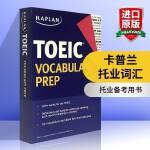 华研原版 卡普兰托业词汇 英文原版英语考试书 Kaplan TOEIC Vocabulary Prep 全英文版进口书