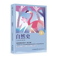 自然史 正版现货[法] 布封,何捷,金帆 9787533480615 大秦书店