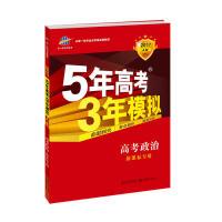 2017A版 高考政治 新课标专用 5年高考3年模拟