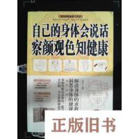 【二手旧书8成新】中国家庭必备工具书:自己的身体会说话察言观色知健康(全新图解版)