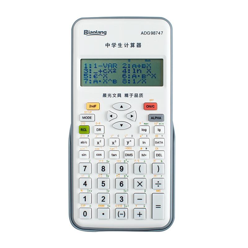 晨光98747计算器 中学生计算机 函数型算数器 算数机 单个