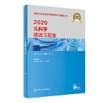 2020儿科学精选习题集(配增值)