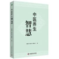 中医养生智慧 9787504680907 中国科学技术出版社 刘继洪