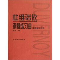 杜维诺依钢琴练习曲・作品176