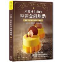 现货 王森 米其林主厨的轻奢食尚甜点:蛋糕×派塔×巧克力×糖果,一次网罗45款*尖职人的甜蜜好滋味 绘虹企业