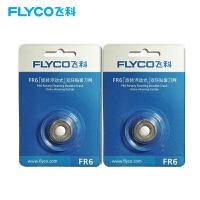 飞科(FLYCO)电动剃须刀刀网FR6 两只装适用FS820/FS325/FS871/FS711等