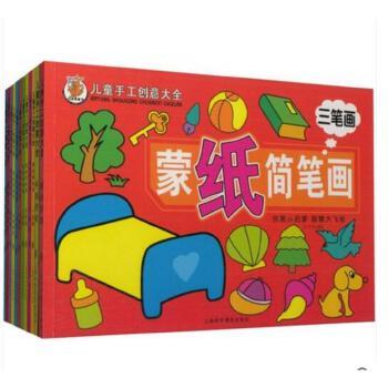 儿童折纸剪纸大全简笔画大全 儿童创意手工大王益智早教4册 蒙纸画