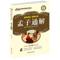 大悦读升级版 孟子通解(大悦读)系列