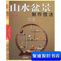 【旧书二手书9成新】山水盆景制作技法(修订版)