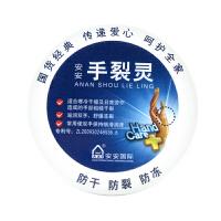 安安手裂灵38g手部防冻防干裂护手霜手膜国货安安国际保湿滋润