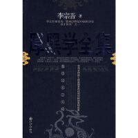 【旧书二手书8成新】厚黑学全集 李宗吾 九州出版社 9787801955425