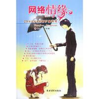 网络情缘:20位大学生的新罗曼蒂克/卞庆奎