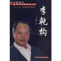 【二手书8成新】中国现代名中医临床家丛书:李乾构 李乾构 中国中医药出版社