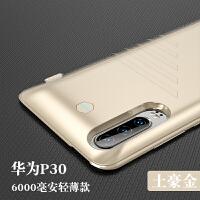 P30pro专用无线充电池便携超薄手机壳移动电源