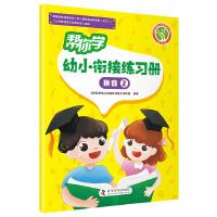 帮你学幼小衔接练习册 拼音②