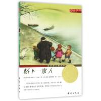 桥下一家人升级版/国际大奖小说