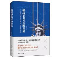 被我们误读的世界外交官袁南生不卑不亢带你看清真实的美国欧洲日本非洲中东世界与中国书籍 大历史全视角通外教