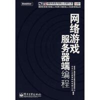 【二手旧书九成新】 网络游戏服务器端编程 9787121043185