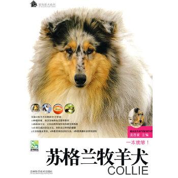 苏格兰牧羊犬(pdf+txt+epub+azw3+mobi电子书在线阅读下载)