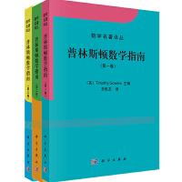 普林斯顿数学指南(套装全三册)
