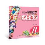 少儿美术 名师教学 优秀教案 11(中国当代少儿美术教育家课例技法丛书