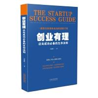创业有理:迈向成功必备的生存法则