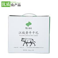 【中国优质农产品馆】牛肉干巴 云南特产牛肉干 美食小吃零食 礼盒装 滇味