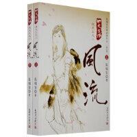 【二手旧书9成新】(上下册)名捕战天王之二 温瑞安 9787802287839 新世界出版社