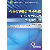 仪器仪表创新方法概论--TRIZ在仪器仪表领域中的应用