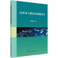 【按需印刷】-运算放大器应用电路设计