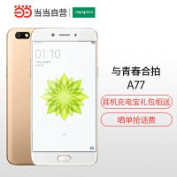 【当当自营】OPPO A77 全网通4GB+64GB 金色 移动联通电信4G手机 双卡双待