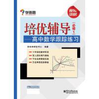 学而思培优辅导――高中数学跟踪练习(必修1)(双色)
