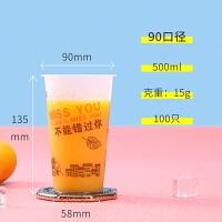 【好货优选】一次性奶茶杯90口径子饮料杯透明果汁杯网红注塑杯塑料杯带盖