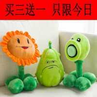 植物大战僵尸2毛绒玩具公仔儿童礼物豌豆射手窝瓜太阳花玩偶挂件
