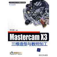 MasterCAM X3三维造型与数控加工(配光盘)(CAD/CAM/CAE基础与实践)