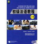 初级法语教程 下册(附赠1张MP3)