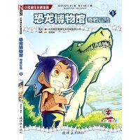 小爱迪生科普漫画――恐龙博物馆奇妙冒险1