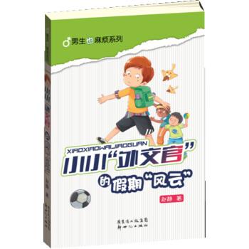"""男生也麻烦系列:小小""""外交官""""的假期""""风云"""""""